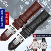 天梭表带 真皮 男 天梭TISSOT手表配件-力洛克系列T006.T41机械表