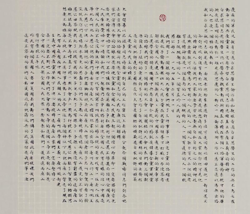 书法家于桂林手写真迹 小楷作品红宝书老三篇办公室客厅收藏定制