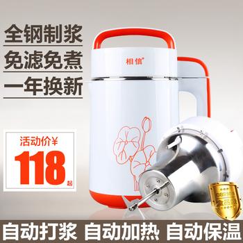 新款正品免过滤不锈钢豆浆机家用