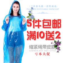 加厚一次性雨衣成人儿童款透明便携漂流套装男女通用无毒户外雨披