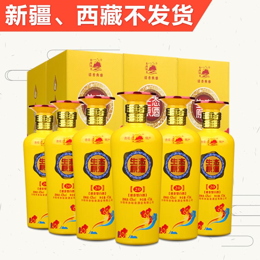 【酒厂直供】汾酒杏花村生态原酒42度475mlx6高粱白酒整箱礼盒