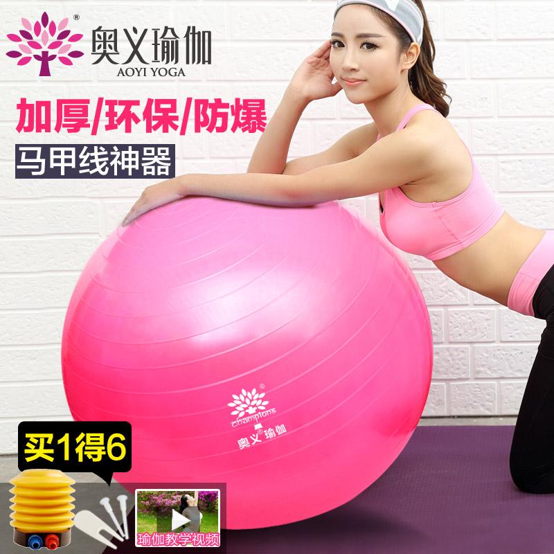 奥义瑜伽球加厚防爆正品瑜珈球孕妇瘦身分娩平衡球儿童减肥健身球