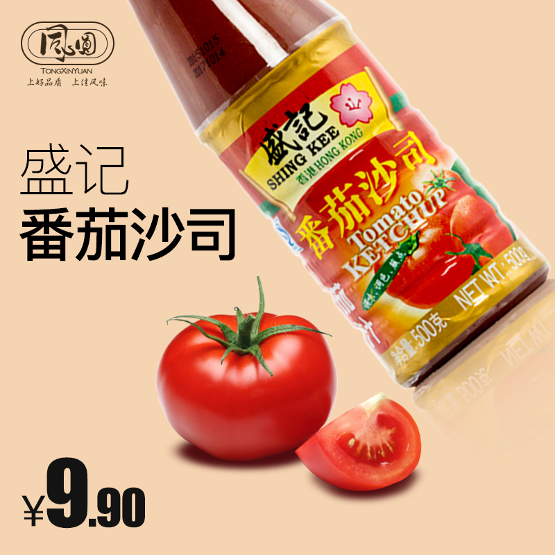 盛记番茄沙司500克原装 番茄酱 薯条醼酱 手抓饼酱料22省包邮