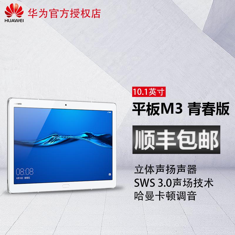 【官方正品】Huawei/华为 平板 M3 青春版10英寸4G可通话全网安卓