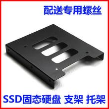 包邮金属散热加厚2.5转3.5硬盘架2.5寸SSD固态硬盘支架