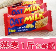 好相处喜事多营养燕麦片巧克力婚庆零食品500g约43个喜糖零食散装