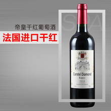 法国进口红酒干红葡萄酒波尔多AOP赤霞珠750ml*1单支装 特惠包邮