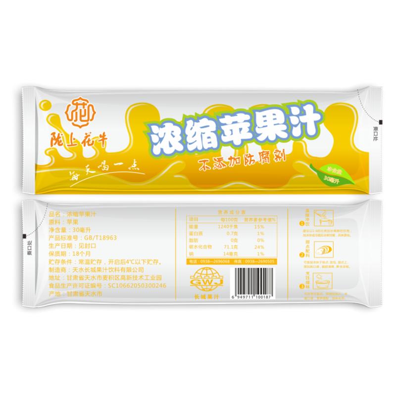 浓缩苹果汁果蔬汁30ml×6袋冲饮品