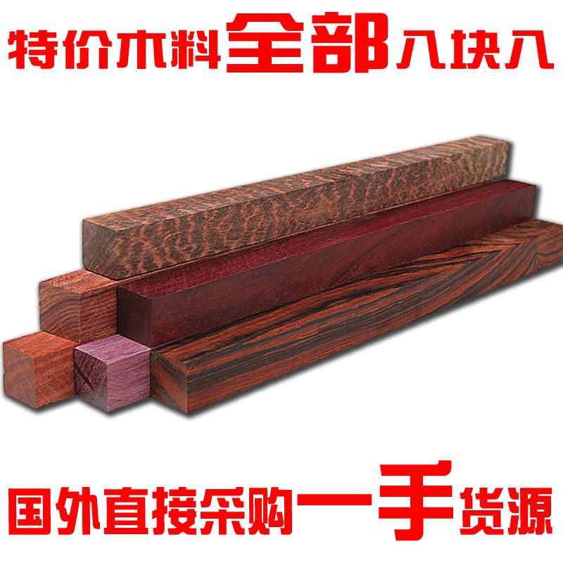 diy木条红木小料檀香木头
