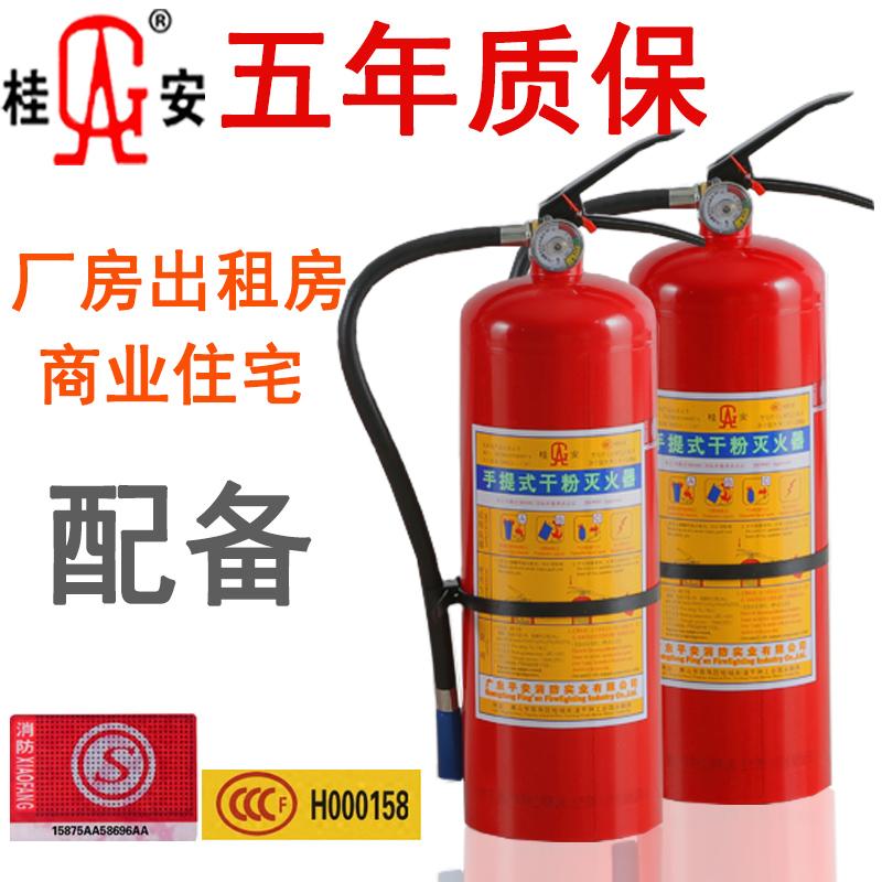 桂安4KG干粉灭火器厂房商铺仓库出租房国标灭火器平安手提式包邮