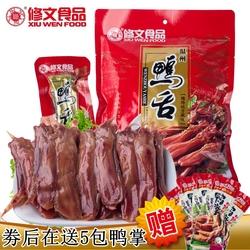 鸭舌头温州特产修文食品酱鸭舌480g小吃原辣味零食包邮