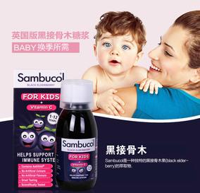 英国直邮Sambucol黑接骨木糖浆婴幼儿天然保健口服液120ml