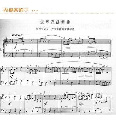 巴赫初级钢琴曲集图片
