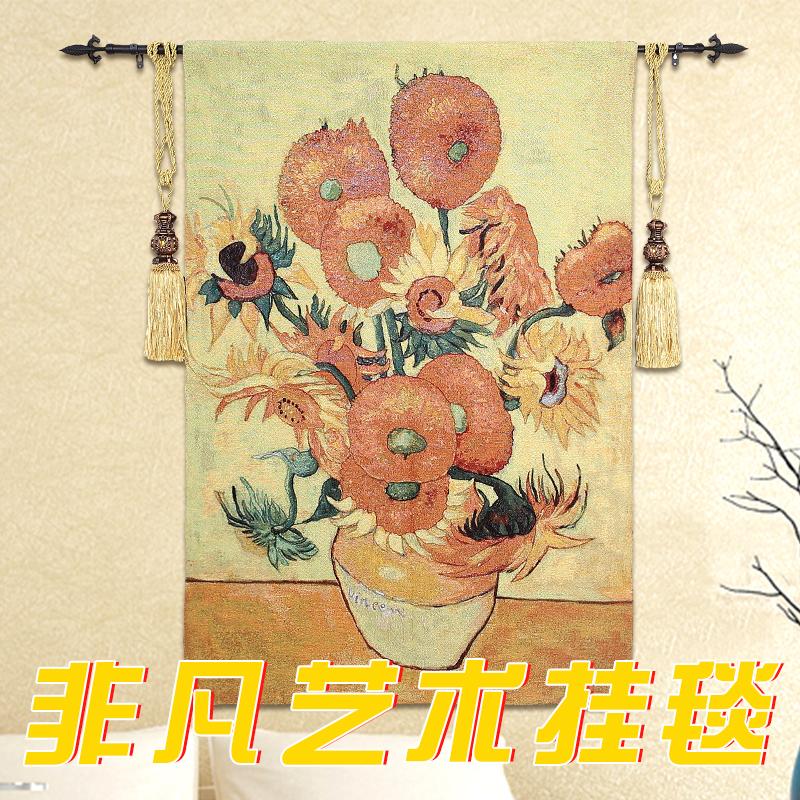 比利时挂毯 壁挂壁毯 欧式布艺油画装饰 世界名画 梵高向日葵