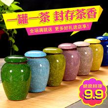 冰裂茶叶罐陶瓷紫砂整套功夫茶具特价包邮普洱铁观音密封罐