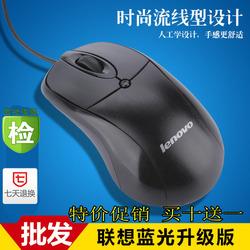 包邮联想鼠标USB鼠有线鼠标游戏鼠标笔记本电脑配件特价鼠标促销