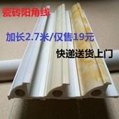 包邮 瓷砖修边条10条 2.7米Y型瓷砖阳角线收边条
