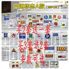 红绿灯指示牌路标路障交通工具标志场景模型 儿童交通标志牌玩具