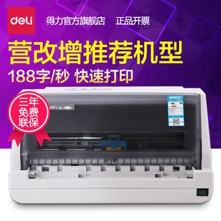 得力DL-630K针式打印机税控发票票据淘宝快递单高速连打办公家用