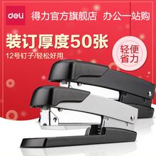 得力0416轻便12号厚层订书机经济型订书器办公资料纸省力装订器