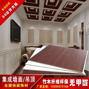 竹木纤维集成墙面相框墙裙护墙板木塑装饰板背景墙60