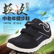 女八特老人鞋 双星老年健步鞋 中老年鞋 男中老年运动鞋 天天特价