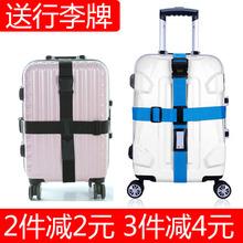 行李箱绑带十字打包带旅行箱捆绑带出国托运拉杆箱加固带行李带子