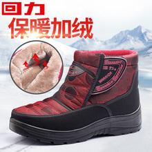 回力女鞋冬季中老年人棉鞋女加绒高帮保暖鞋妈妈鞋老人防滑雪地靴图片