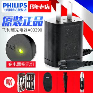 飞利浦电动剃须刀配件充电器A00390用于RQ310RQ311RQ312S301S331