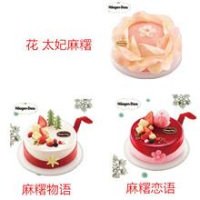 哈根达斯冬季新品冰淇淋生日蛋糕成都上海济南青岛同城配送送货