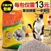 球沙 猫沙20斤 10KG 天元 包邮 低粉尘膨润土结团除臭 猫砂