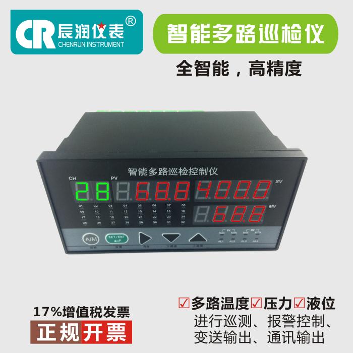 通讯万能输入温控表 485 路温度显示器 32 24 16 8 智能多路巡检仪