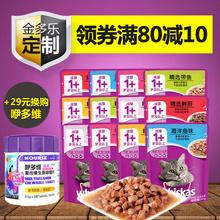 伟嘉成猫妙鲜包12包 维嘉成猫猫罐头猫零食湿粮成猫妙鲜包猫粮