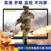 24英寸一线屏电脑显示器监控显示屏游戏液晶屏幕 全新17