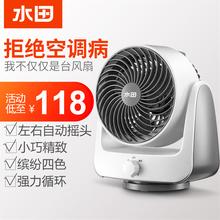 水田6寸空气循环扇涡轮对流家用落地宿舍迷你摇头静音台式电风扇