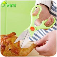 居家家 多功能不锈钢家用剪刀鸡骨剪 厨房用鱼骨头葱剪肉食物剪子