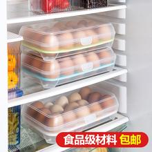 冰箱鸡蛋盒食物保鲜盒鸡蛋托鸡蛋格厨房透明塑料盒子放鸡蛋收纳盒