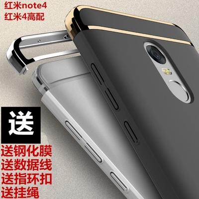 红米4手机壳高配版全包防摔硬壳红米note4保护壳磨砂手机保护外壳