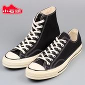 小石头匡威1970S三星标黑高帮低帮男女复刻帆布鞋142334C 144757C