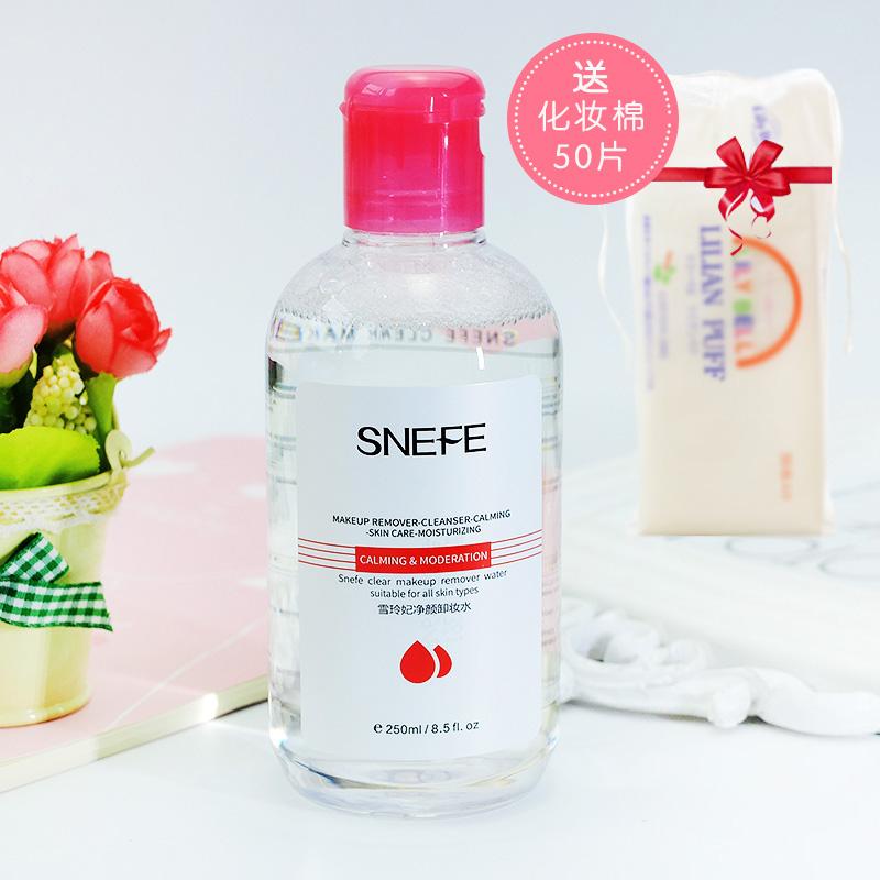 净颜卸妆水 脸部温和深层清洁无刺激卸妆油眼唇卸妆送化妆棉50片