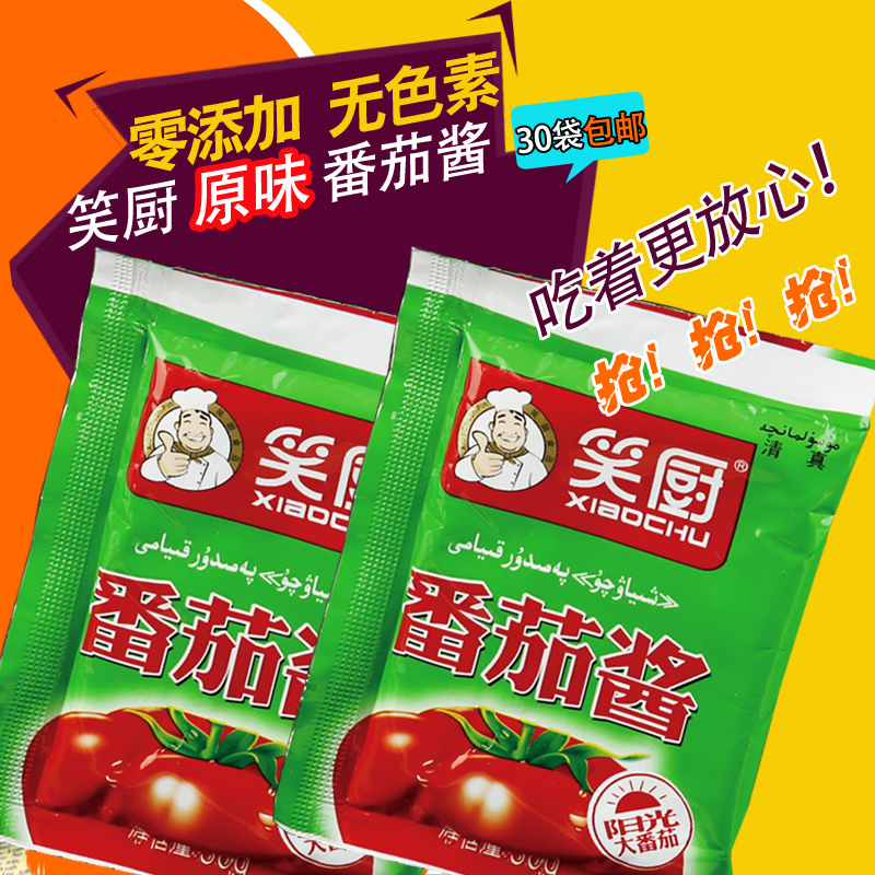 新疆笑厨番茄酱西红柿酱无糖小包装纯番茄酱不含防腐剂满30袋包邮