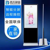 高清显示屏超薄 55寸落地立式触摸一体机 容大彩晶广告机42