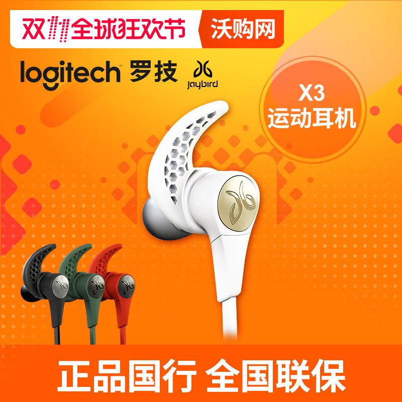Logitech/罗技 Jaybird X3 WIRELESS无线蓝牙耳机运动入耳跑步