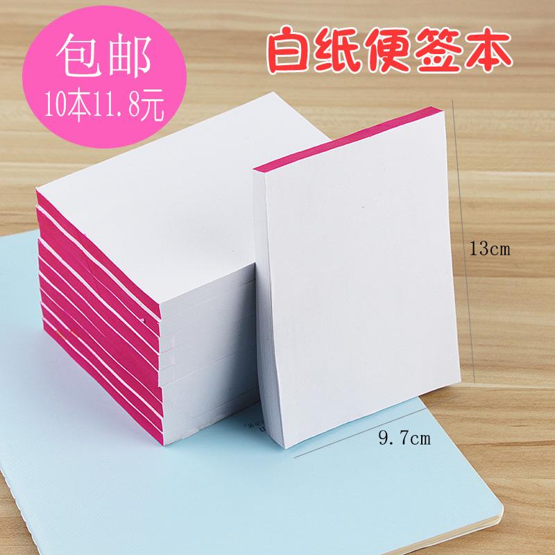 便签纸白便签草稿纸白条纸随手撕白纸便签正方形/长方形10本包邮