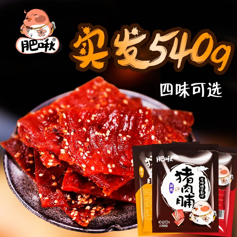 包邮肥啾靖江猪肉脯500g 蜜汁味猪肉干特产零食猪肉铺实发540g