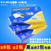 6寸过塑膜 4R塑封膜8C照片过胶膜塑封纸 护卡膜 数码相片膜 100张
