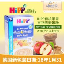 有机苹果谷物燕麦晚安婴儿米粉500g 3501 HIPP 喜宝米粉 德国代购