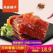 良品铺子靖江猪肉脯 特产零食小吃猪肉干肉脯猪肉铺原味休闲食品