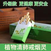本草汉草清肺戒烟灵贴器油弹薄荷味点燃型戒烟的烟电子烟戒烟产品