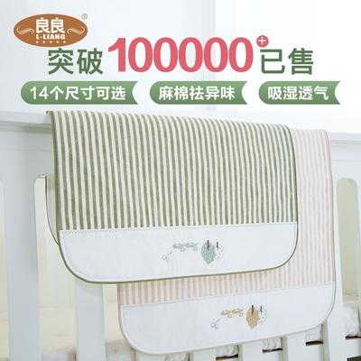 良良隔尿垫麻棉加大婴儿尿垫防水透气四季儿童用品可洗新生儿宝宝